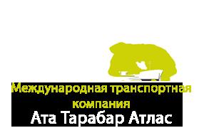 Международная транспортная компания Ата Тарабар Атлас